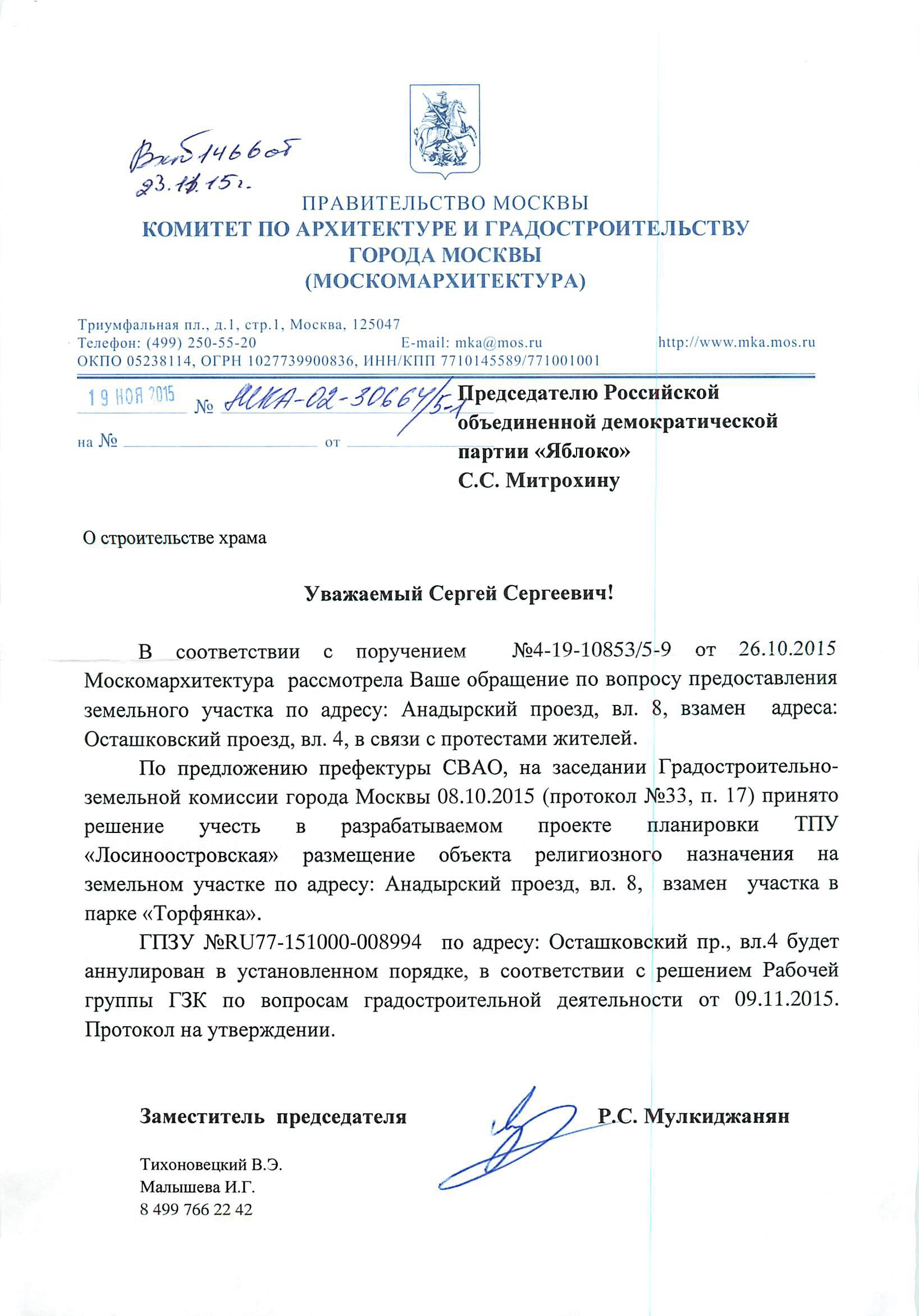 Сергей Митрохин направил письмо начальнику Главного контрольного  4