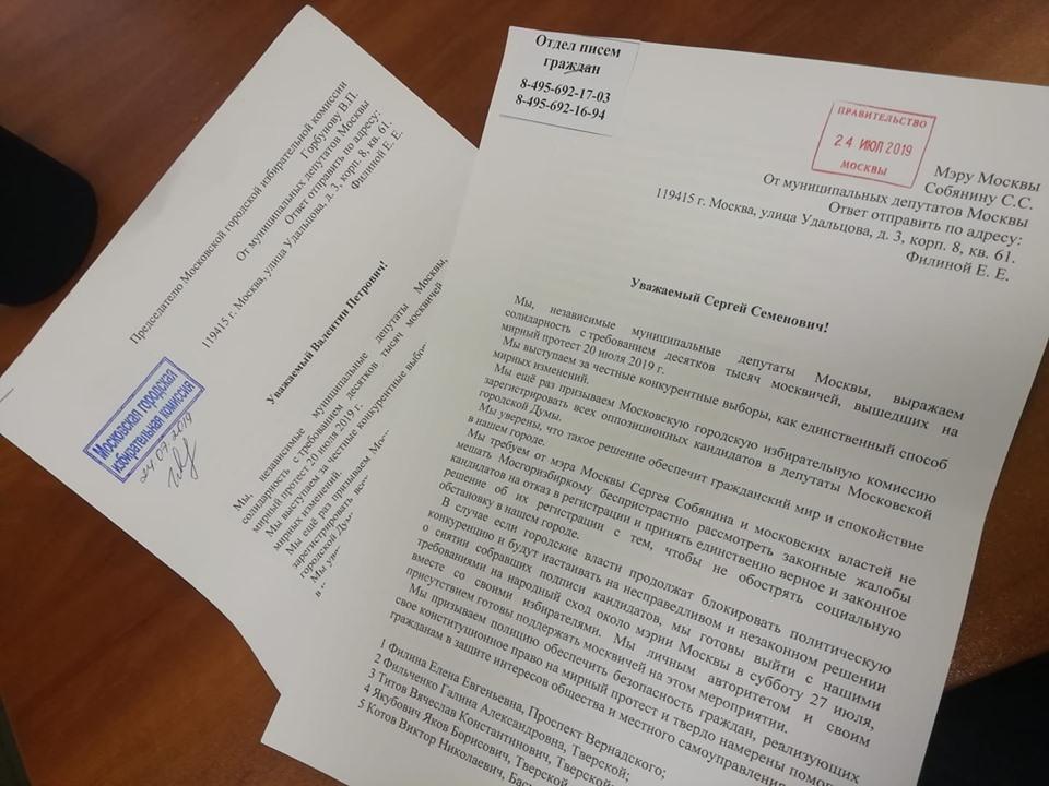 Обращение муниципальных депутатов