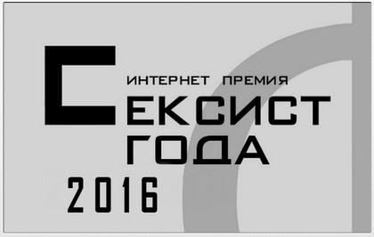 Сексист 2016
